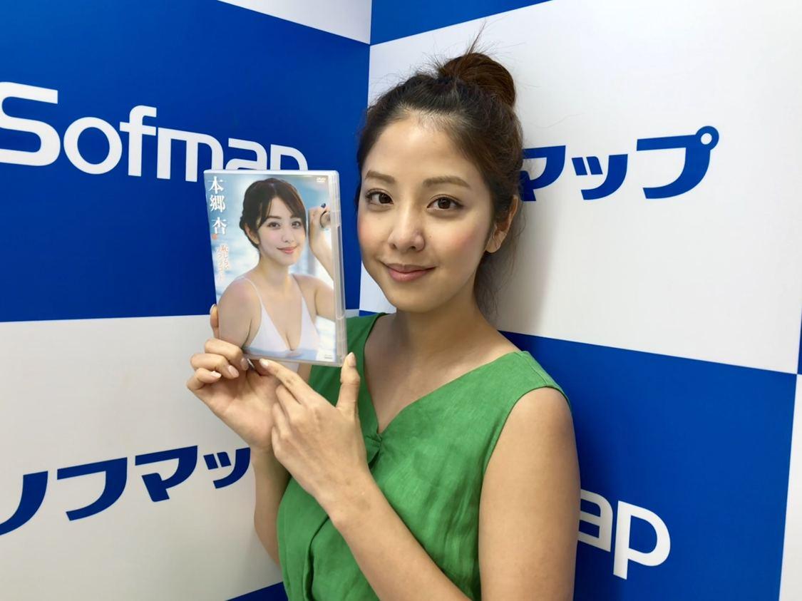 本郷杏の画像 p1_35