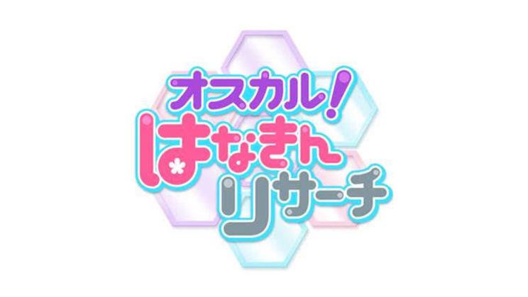テレビ朝日『オスカル!はなきんリサーチ』