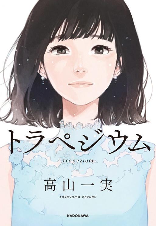 高山一実 『トラペジウム』(KADOKAWA/2018年11月28日発売)