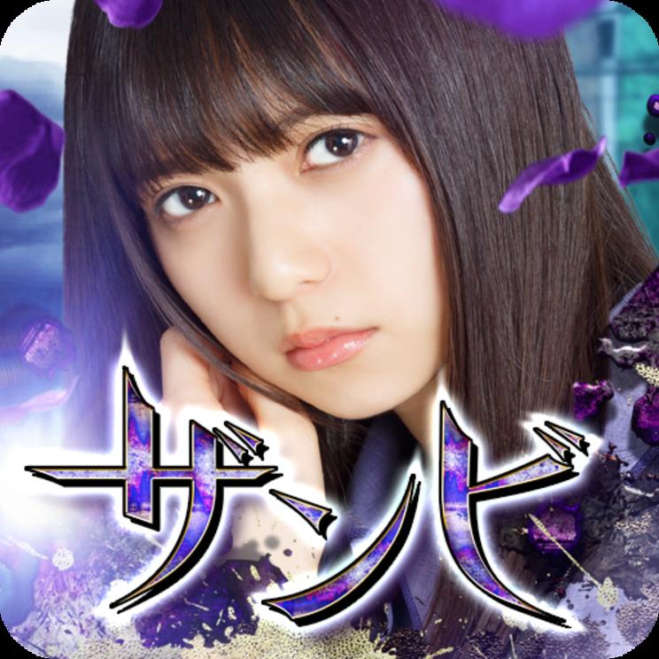 乃木坂46スマートフォン向けゲームアプリ『乙女神楽~ザンビへの鎮魂歌(レクイエム)~』より
