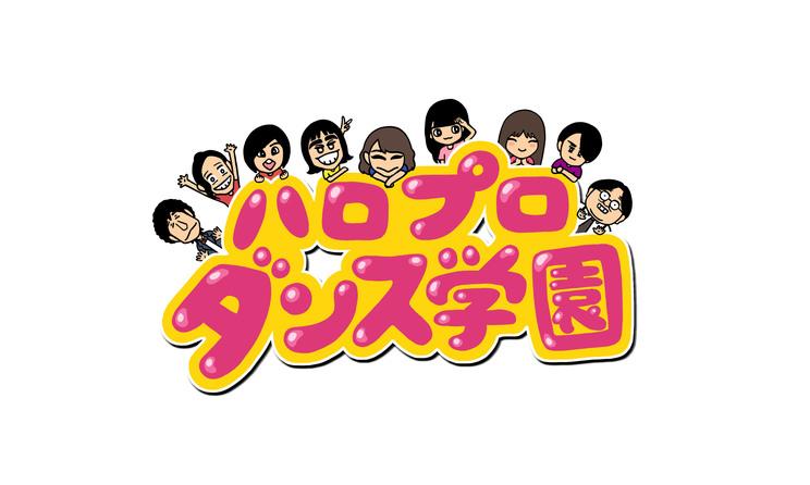 『ハロプロダンス学園』番組ロゴ(デザイン:みずしな孝之)
