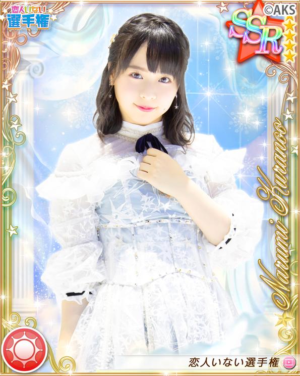 倉野尾成美「恋人いない選手権」イベント限定カード|『AKB48ビートカーニバル』より