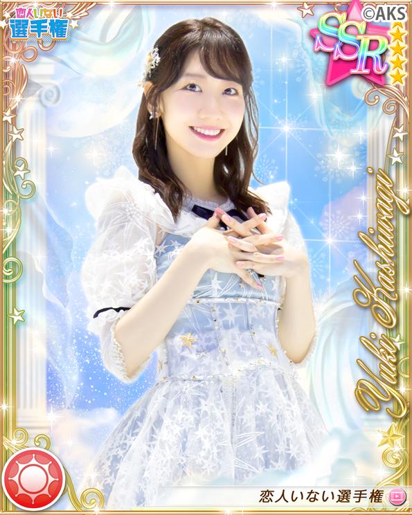 柏木由紀「恋人いない選手権」イベント限定カード|『AKB48ビートカーニバル』より
