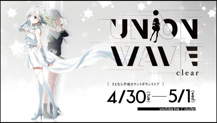 <さよなら平成カウントダウンライブ UNiON WAVE - clear ->