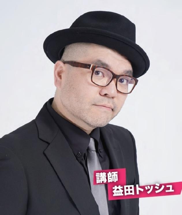 増田トッシュ