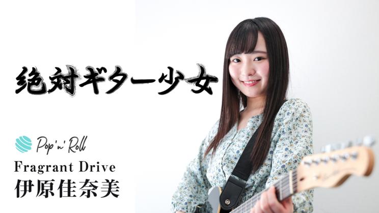 Fragrant Drive 伊原佳奈美「絶対ギター少女」