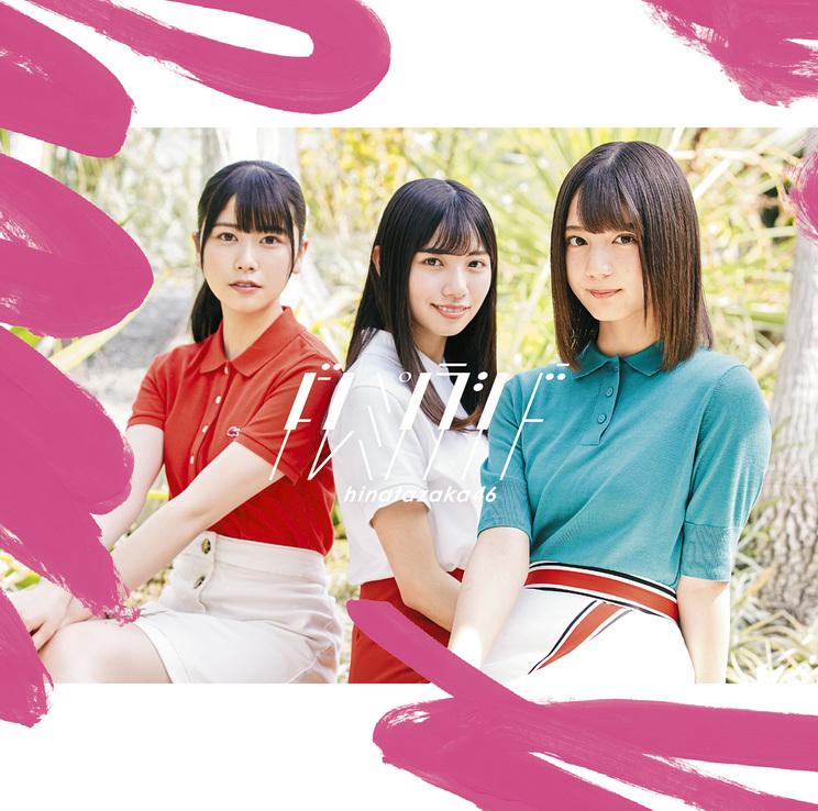 日向坂46 2ndシングル「ドレミソラシド」初回仕様限定盤TYPE-A