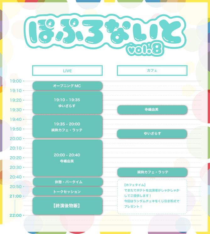 <ぽぷろないと vol.8>