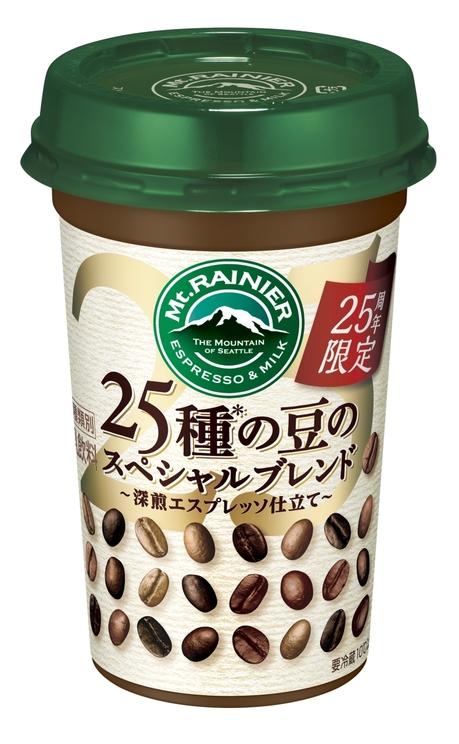 25種の豆のスペシャルブレンド~深煎エスプレッソ仕立て~