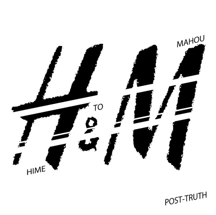 「POST-TRUTH」