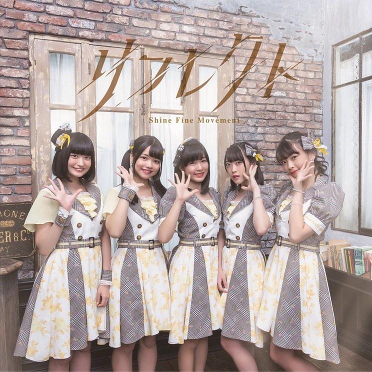 3rdシングル「リフレクト」Type-B