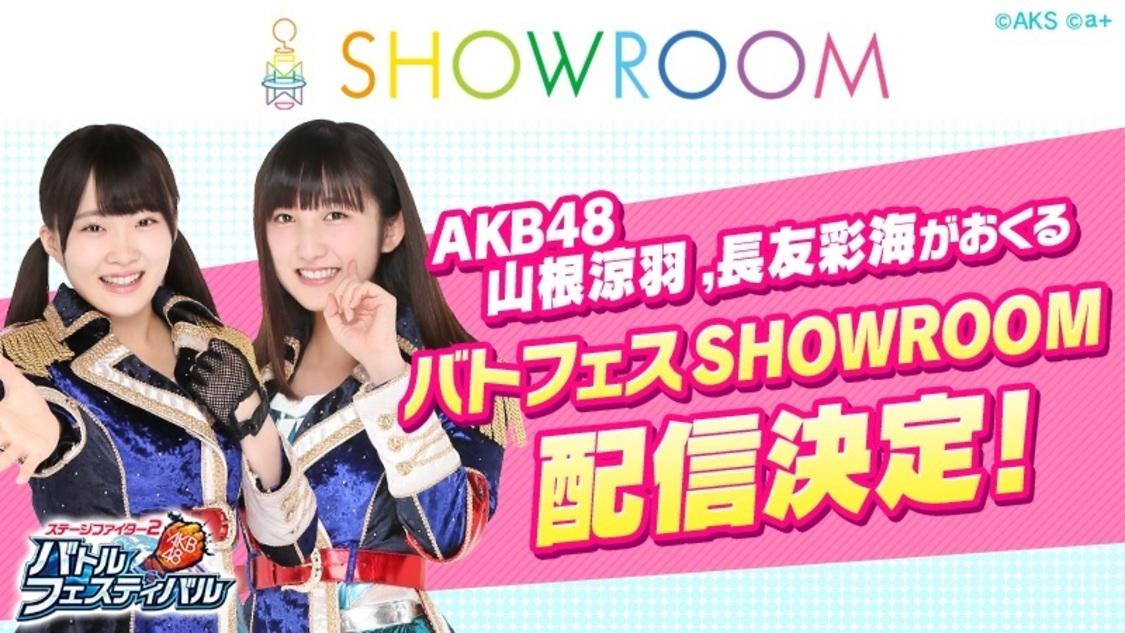 AKB48 山根涼羽&長友彩海による『バトフェス』本日25日に生配信決定!