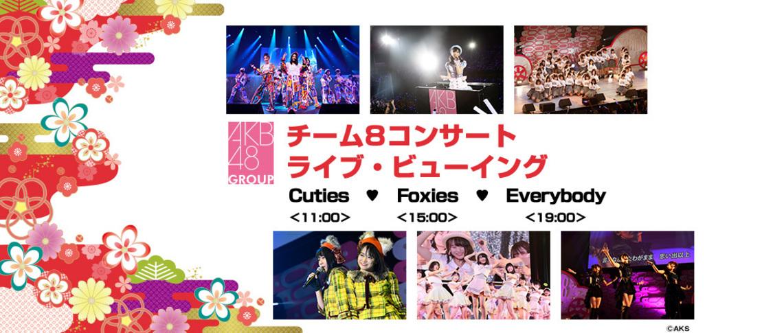 AKB48 チーム8の新春コンサートがライブ・ビューイング決定! ©AKS