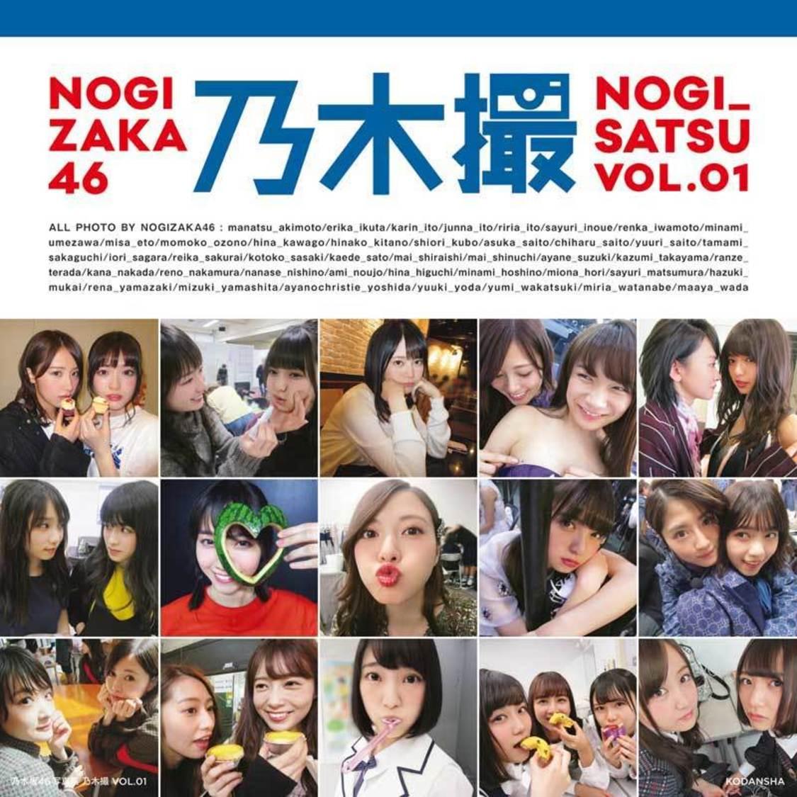 乃木坂46『乃木坂46写真集 乃木撮 VOL.01』(講談社/2018年6月26日発売)