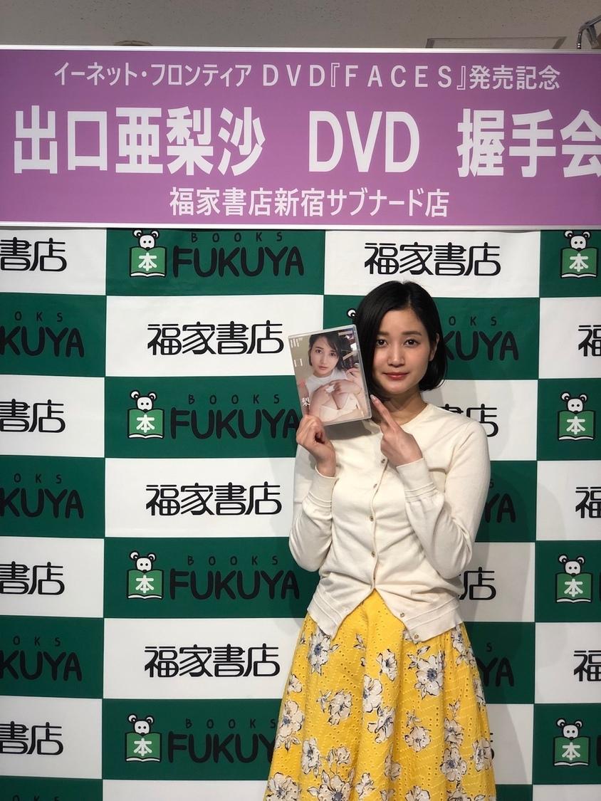 出口亜梨沙、「可愛い女性から手作りチョコが欲しい」|イメージDVD発売記念イベントレポート