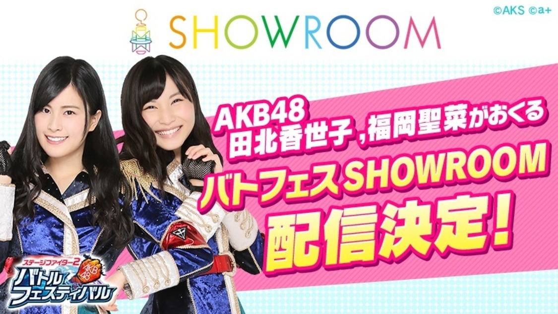 AKB48 田北香世子&福岡聖菜、本日『バトフェス』SHOWROOM配信決定!