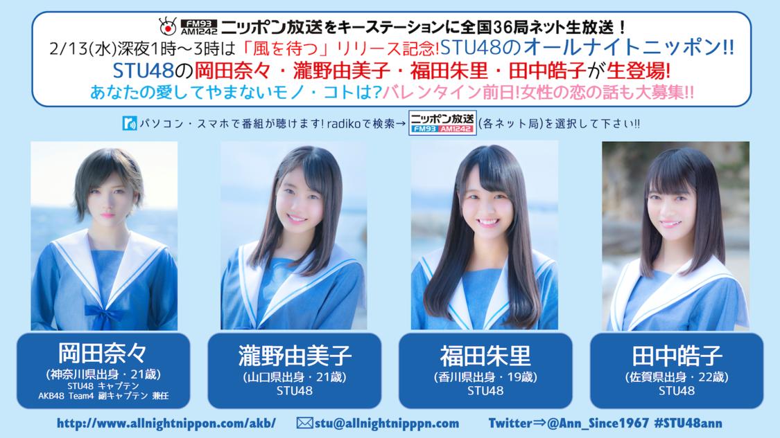 STU48 岡田奈々、瀧野由美子、福田朱里、田中皓子、『STU48のオールナイトニッポン』出演決定!