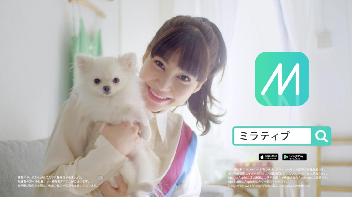"""9nine、配信アプリ「Mirrativ」テレビCMに抜擢!""""お忍び""""配信も予告?"""