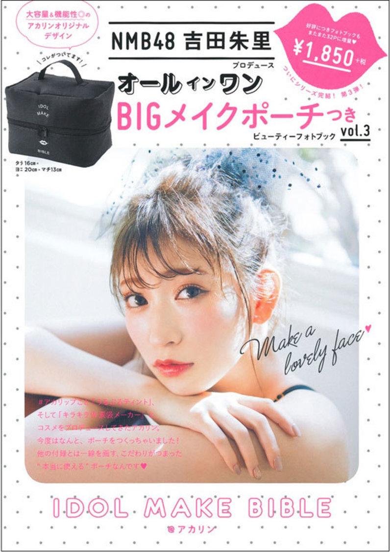 吉田朱里『NMB48吉田朱里プロデュース オールインワンBIGメイクポーチつきIDOL MAKE BIBLE@アカリン』(主婦の友社/2月2日発売)
