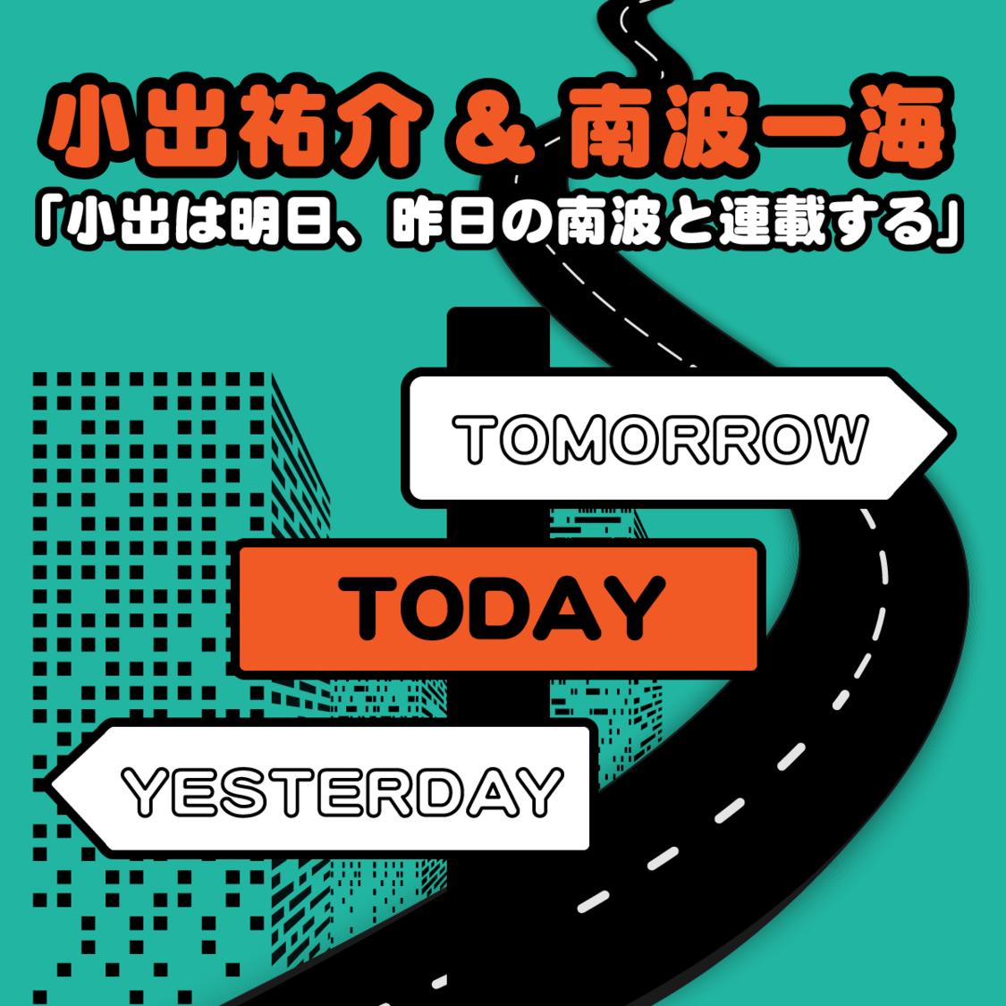 第27回:お悩み相談3〜小出祐介&南波一海「小出は明日、昨日の南波と連載する」〜
