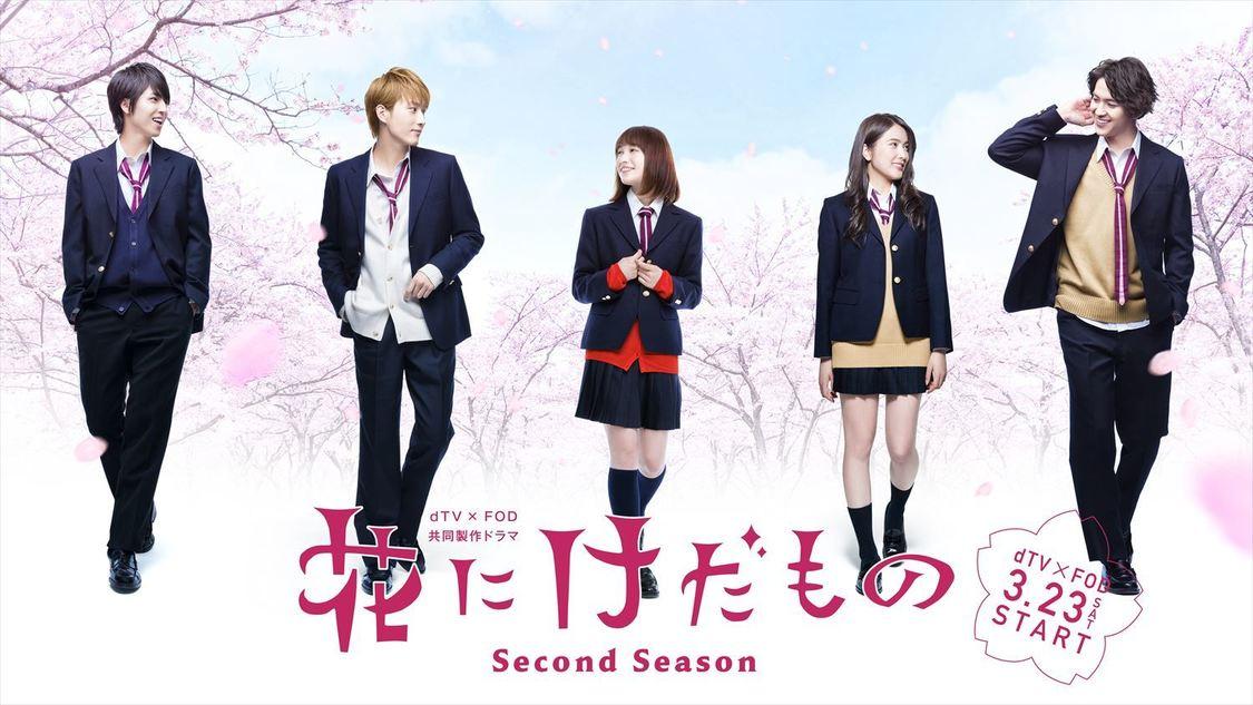 入山杏奈(AKB48)出演ドラマ『花にけだもの~Second Season~』配信決定!