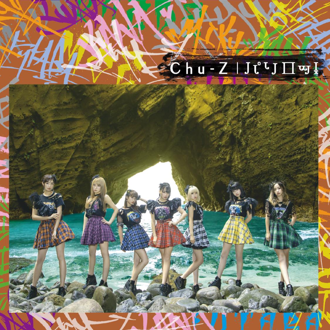 Chu-Z、新曲7曲の配信スタート