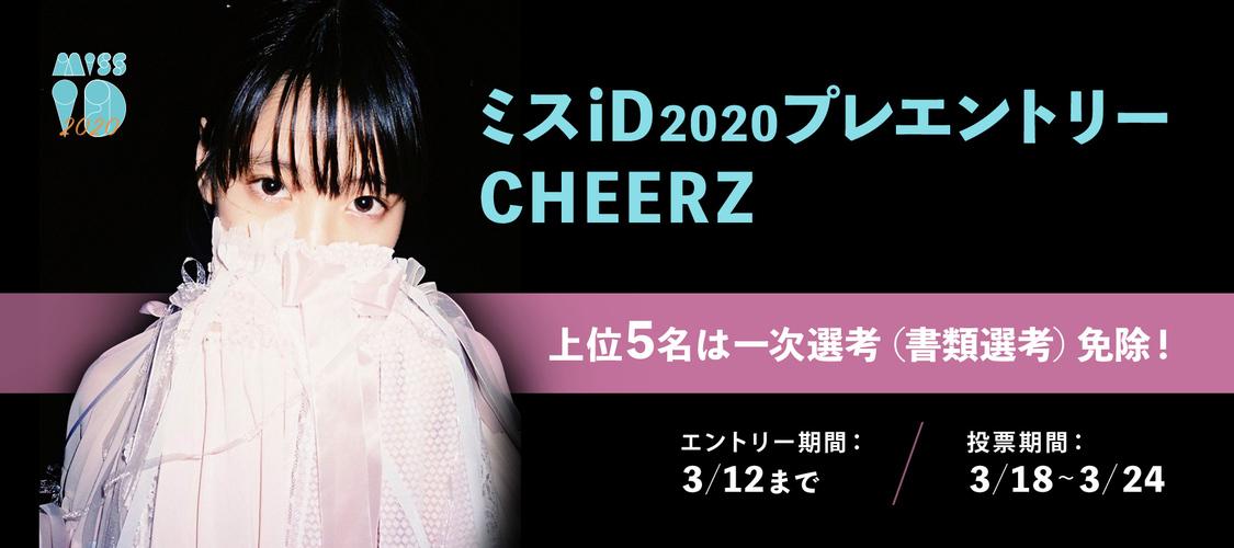 <ミスiD2020>、『CHEERZ』プレエントリーがスタート