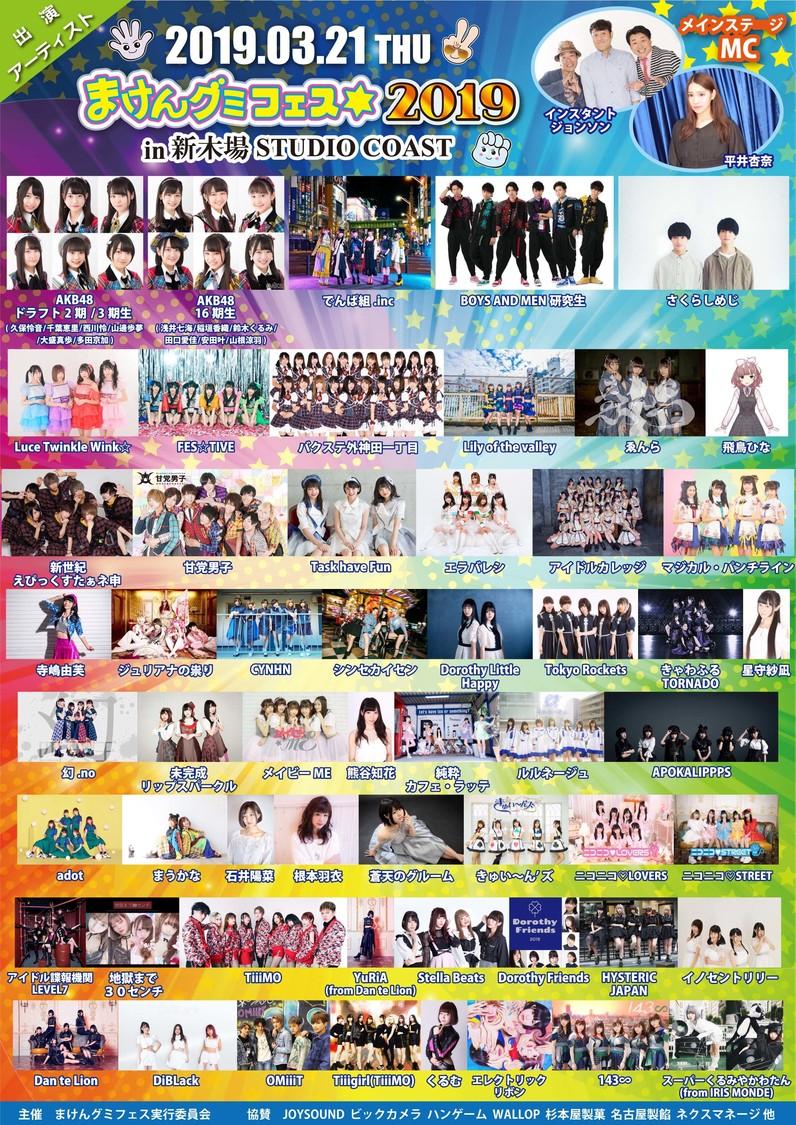 AKB48、でんぱ組.inc、寺嶋由芙、FES☆TIVE、タスク、マジパンら出演の<まけんグミフェス☆2019>、タイムテーブル発表