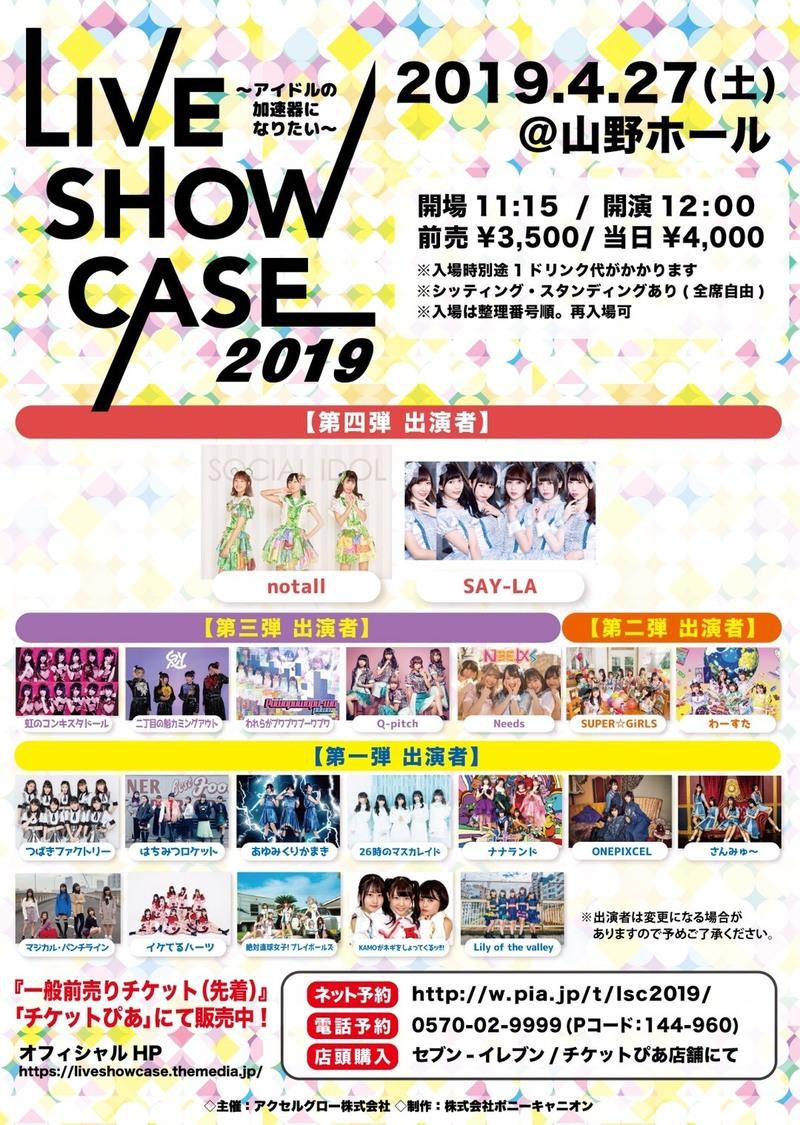 つばきファクトリー、はちロケ、あゆくまら21組集結<LIVE SHOW CASE 2019〜アイドルの加速器になりたい〜>開催決定!