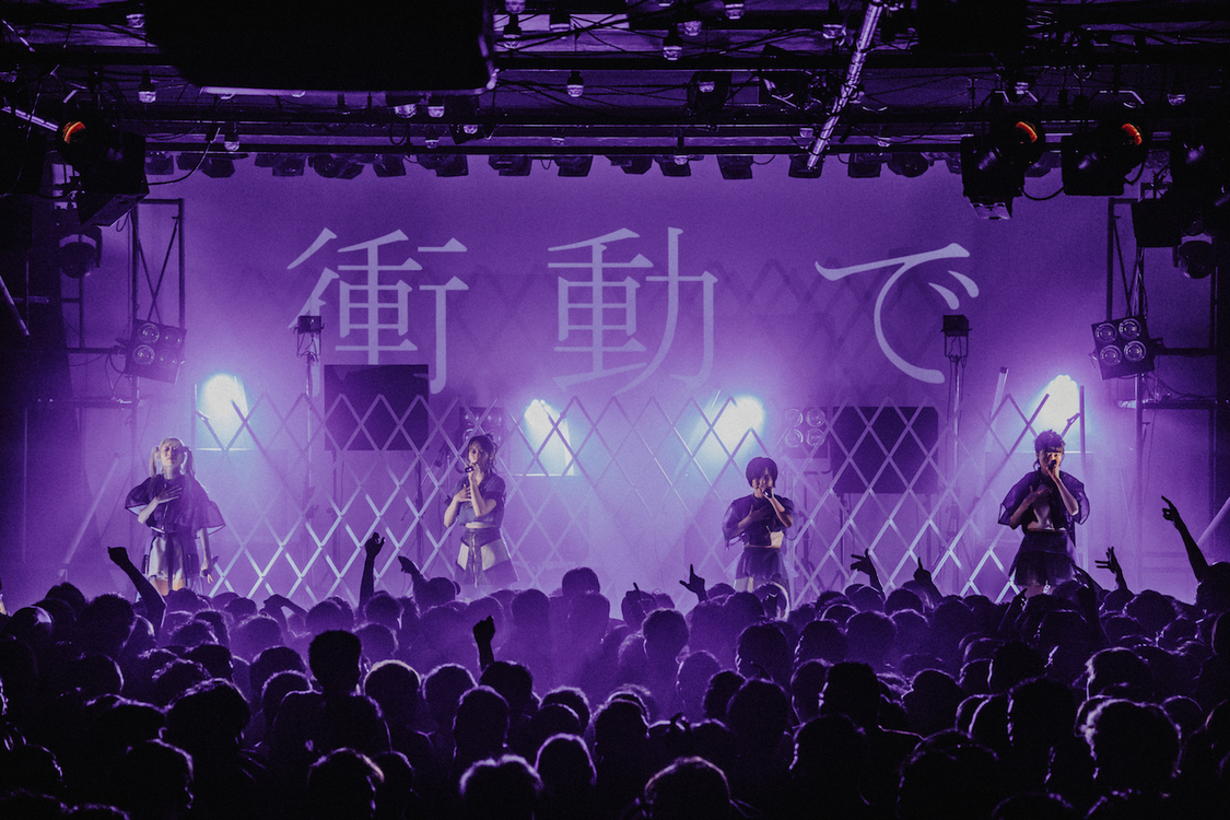 【ライブレポート】uijin、夢と現実が交錯した先の決意「僕たちはこれからもっと強くなってちゃんと上に行きます」