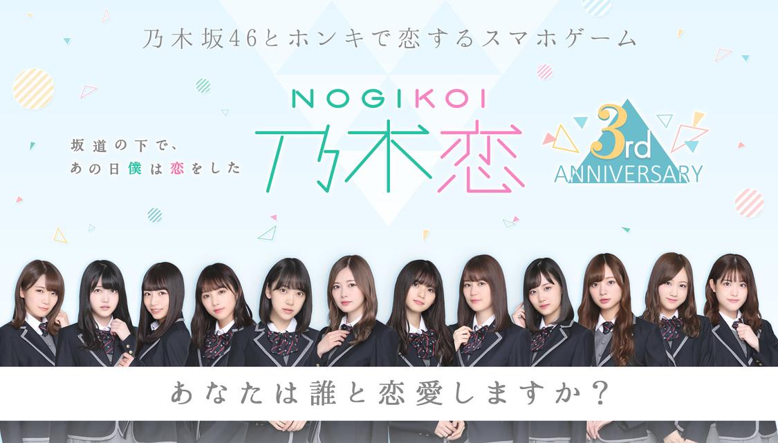 乃木坂46、ゲームアプリ『乃木恋』リリース3周年記念キャンペーン開催中!