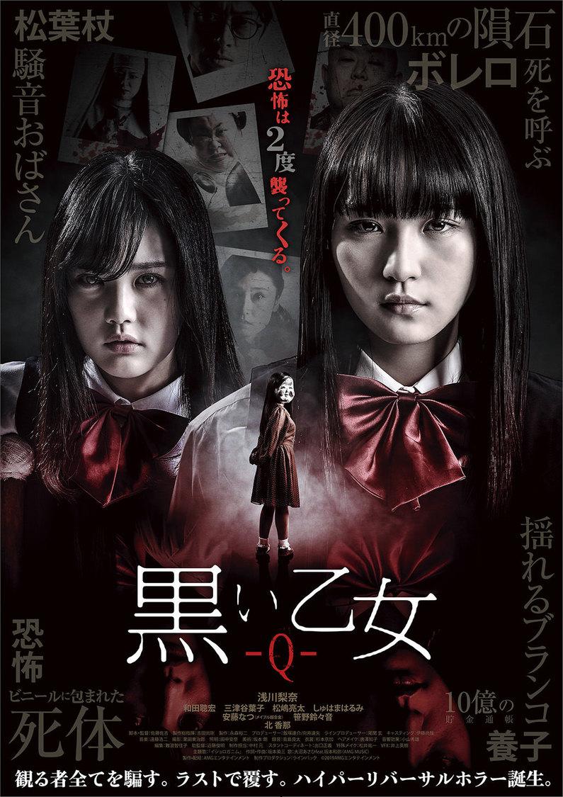 浅川梨奈、新感覚ホラー映画主演決定「個人的にとても好きな世界観だったので、携われることがとても嬉しい」