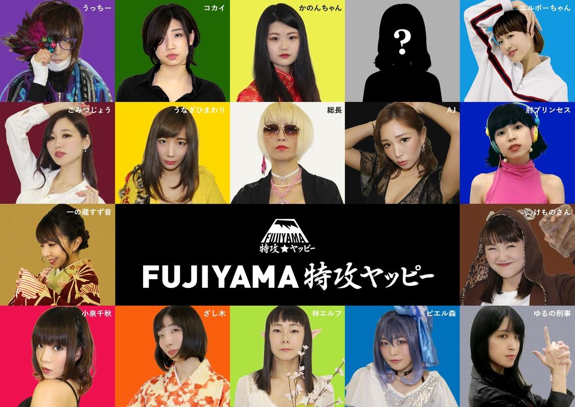 アイドル界に黒船襲来!?「FUJIYAMA特攻ヤッピー」デビューワンマン開催決定!