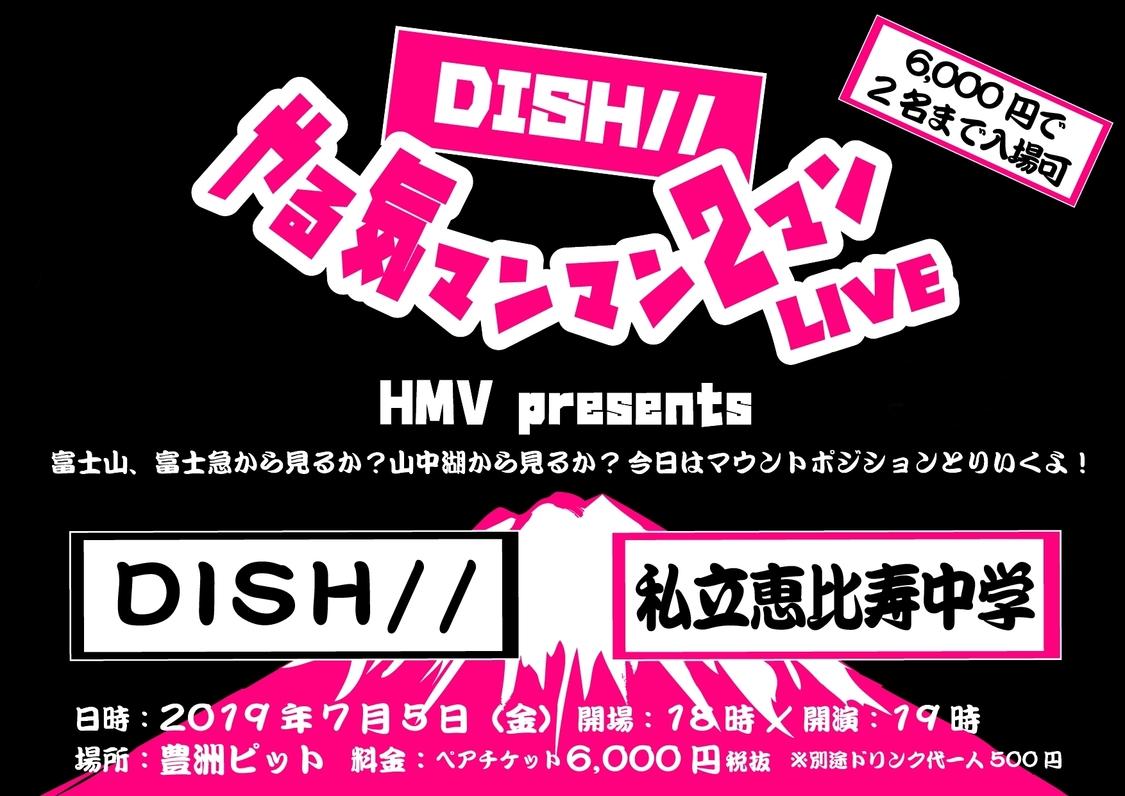 """エビ中、DISH//の2マンライブに出演決定!""""富士山""""ライブ前に前哨戦"""