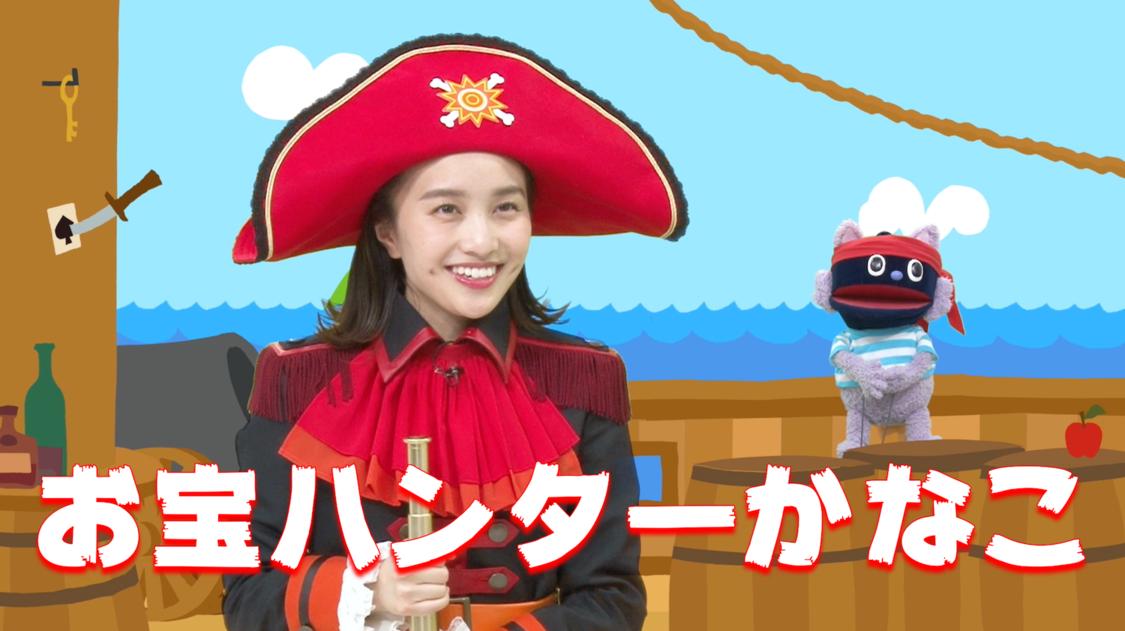 ももくろちゃんZ、おひさまかなこちゃん(百田夏菜子)誕生日記念「お宝ハンターかなこ」動画公開!