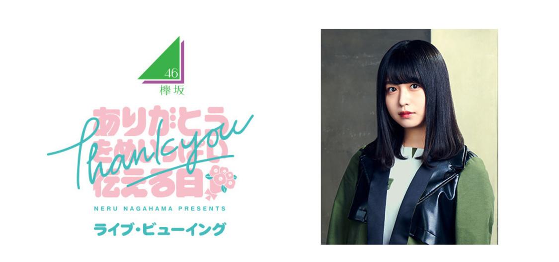 欅坂46 長濱ねる、卒業イベント<ありがとうをめいっぱい伝える日>ライブ・ビューイング開催決定!