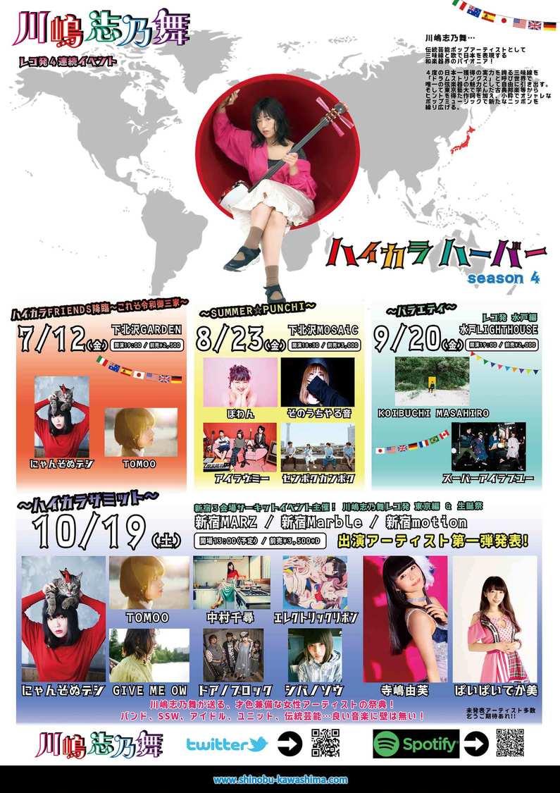 寺嶋由芙、ぱいぱいでか美らが女性アーティストばかりのサーキットイベントに出演決定!
