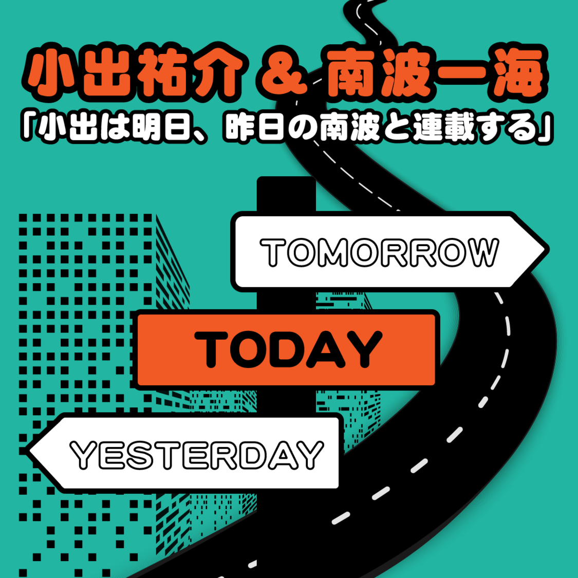 小出祐介&南波一海「小出は明日、昨日の南波と連載する」