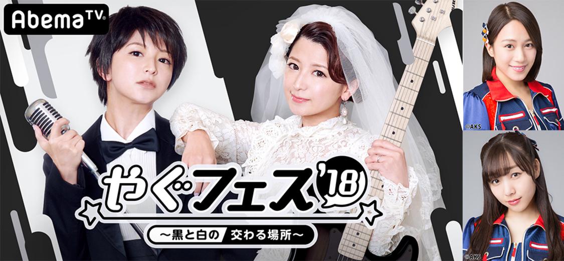 <やぐフェス2018>、SKE48 斉藤真木子、須田亜香里の出演決定!