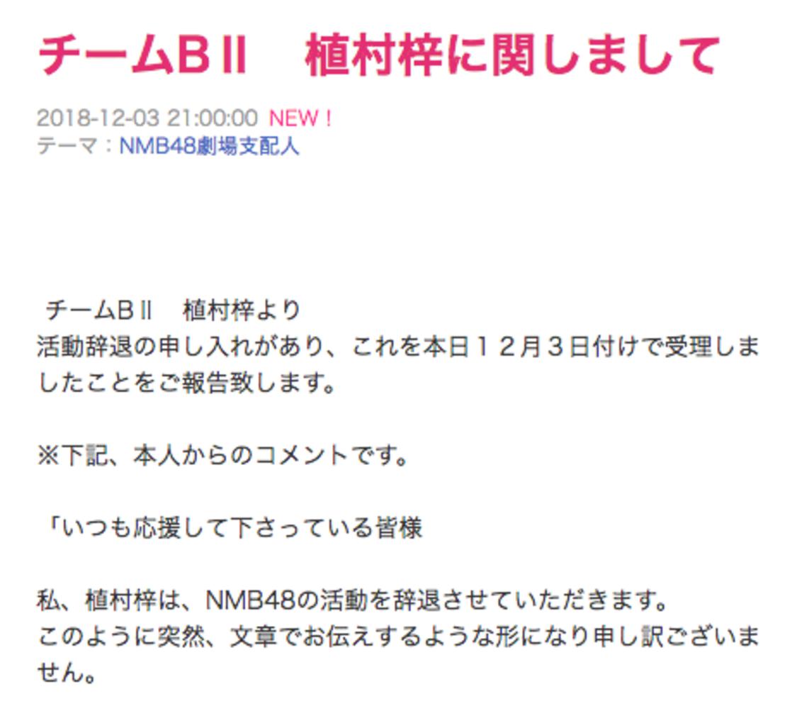 NMB48植村梓、本日12月3日付けで卒業「このように突然、文章でお伝えするような形になり申し訳ございません」