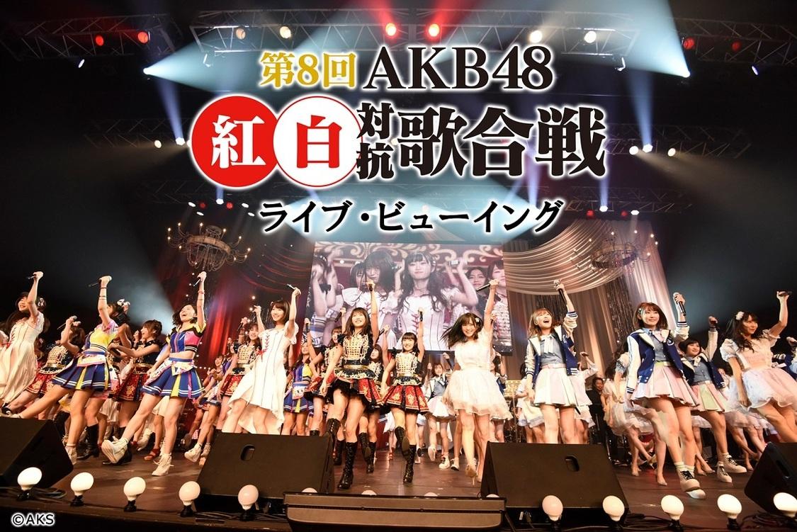<AKB48紅白対抗歌合戦>開催&全国各地の映画館で生中継!