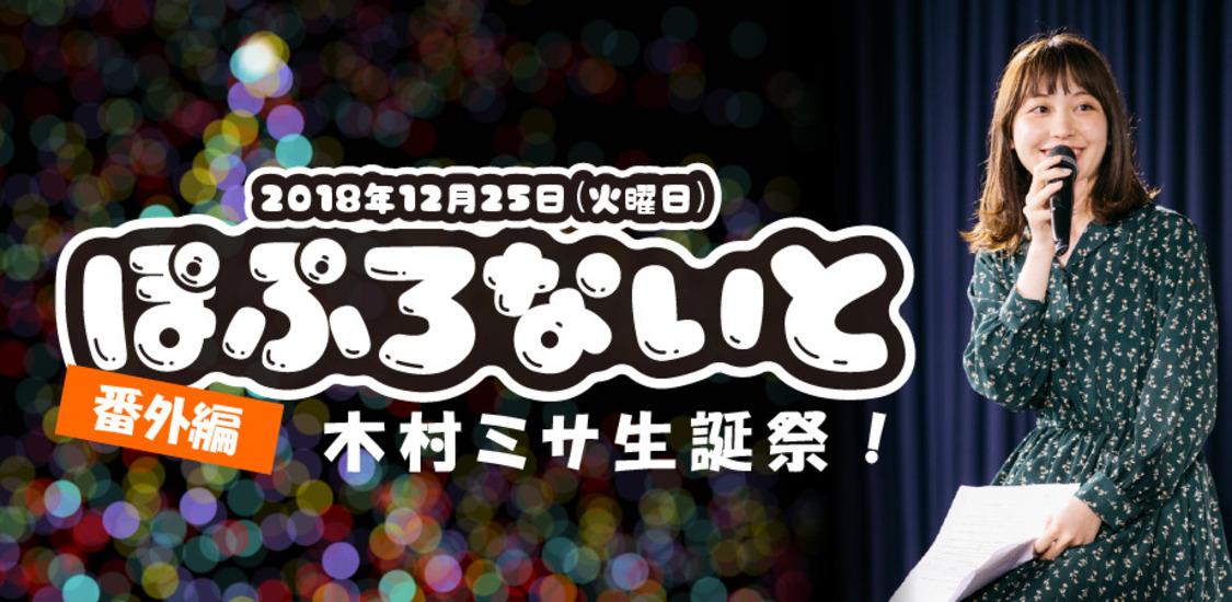 <ぽぷろないと番外編 木村ミサ生誕祭>開催決定!