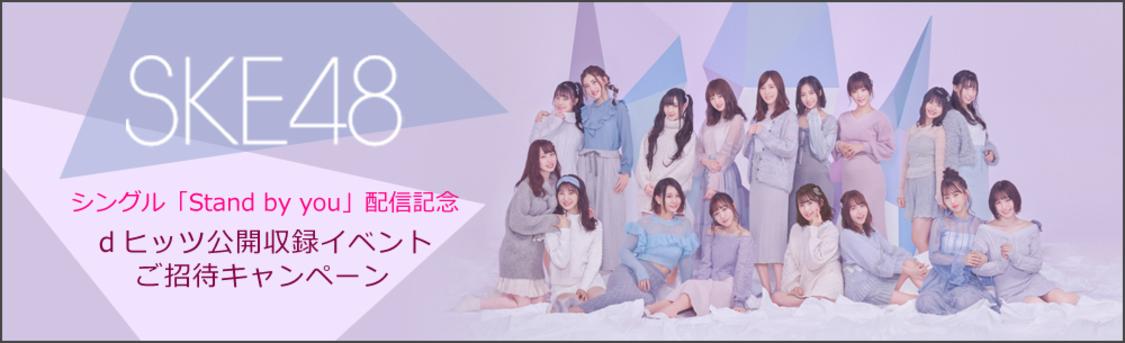SKE48、dヒッツ公開収録イベント開催決定+抽選で30名をご招待!