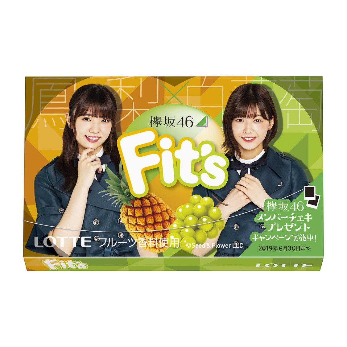 『Fit's 欅坂46ガム<鳳梨×白葡萄>』
